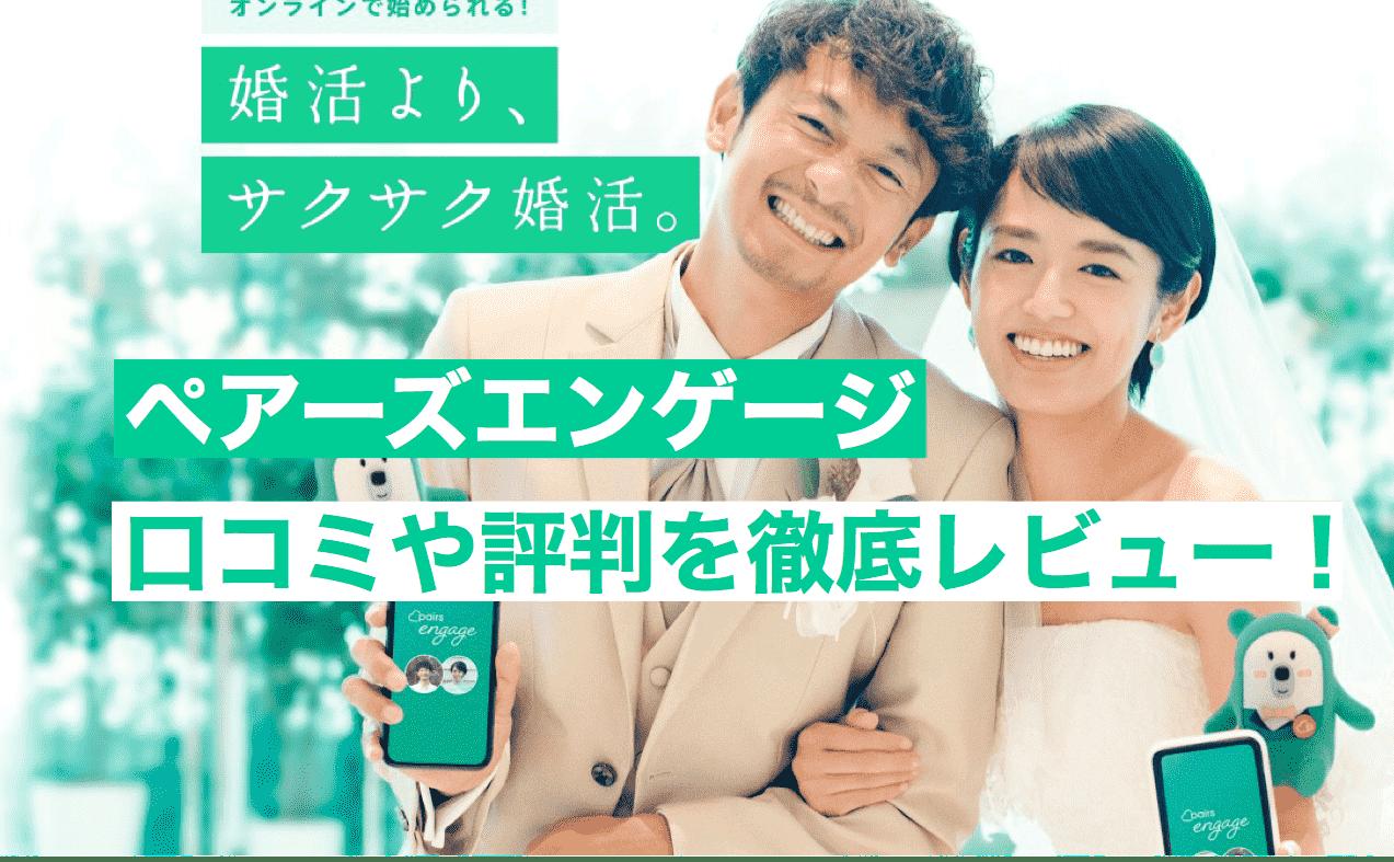ペアーズエンゲージ口コミ・評判