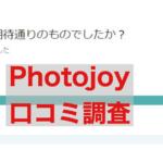 Photojoy の口コミや評判
