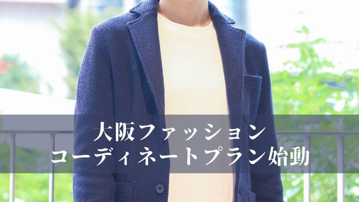 大阪ファッションコーディネートプラン