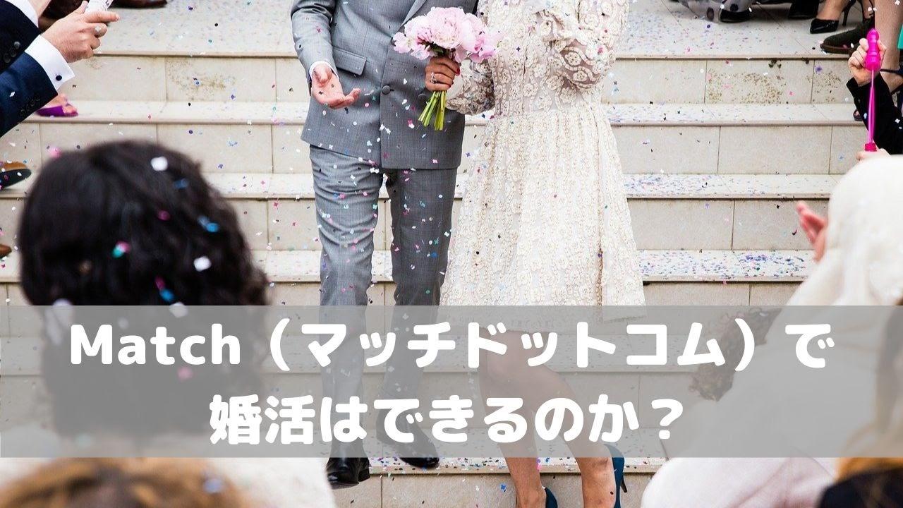 Match(マッチドットコム)で婚活できる?体験談をもとに婚活のコツを紹介