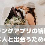 マッチングアプリの結婚率はどれぐらい?真剣な相手を見つける方法とは