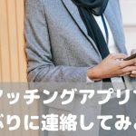 マッチングアプリで久しぶりに連絡する際のメッセージ例を紹介!注意点も押さえておこう