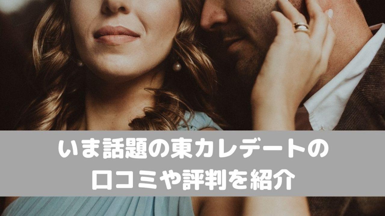 東カレデートの口コミ・評判を男女別に紹介