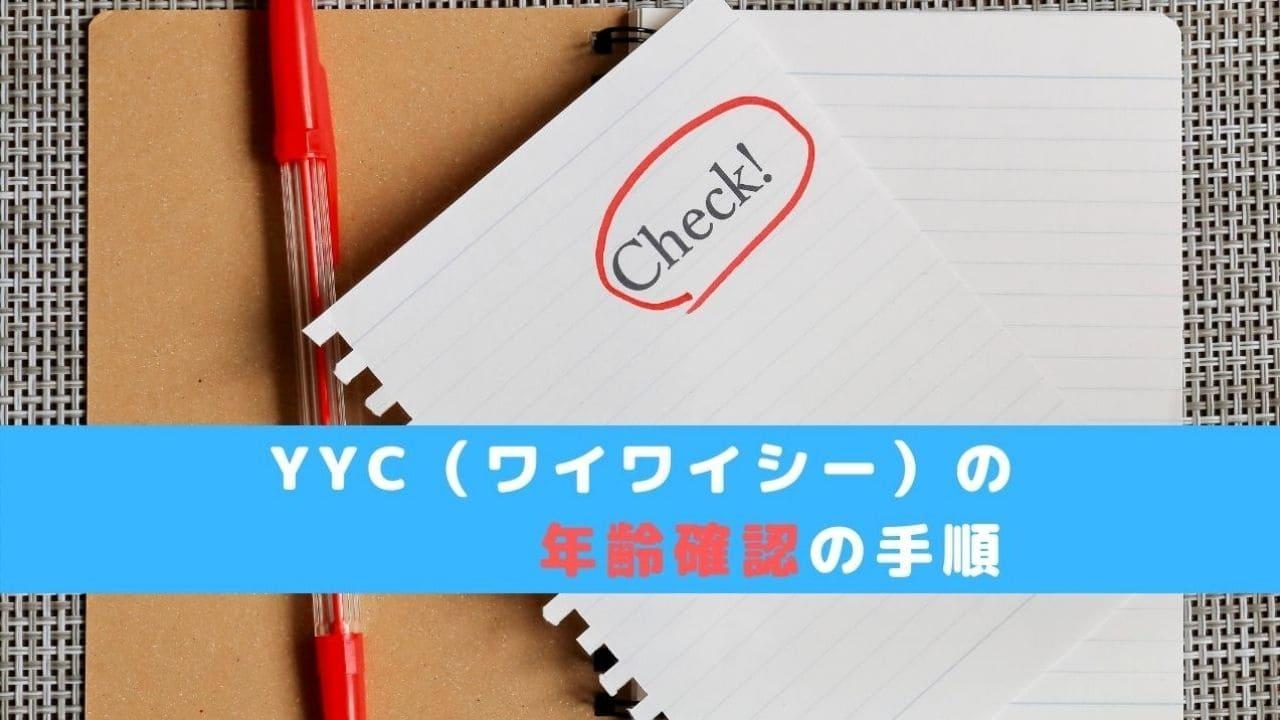 YYC(ワイワイシー)の年齢確認方法や必要書類、承認後できるようになる機能について解説