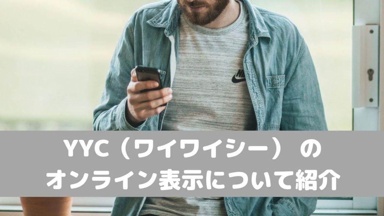 YYC(ワイワイシー)のオンライン表示を見分けよう!確認方法や活用方法について