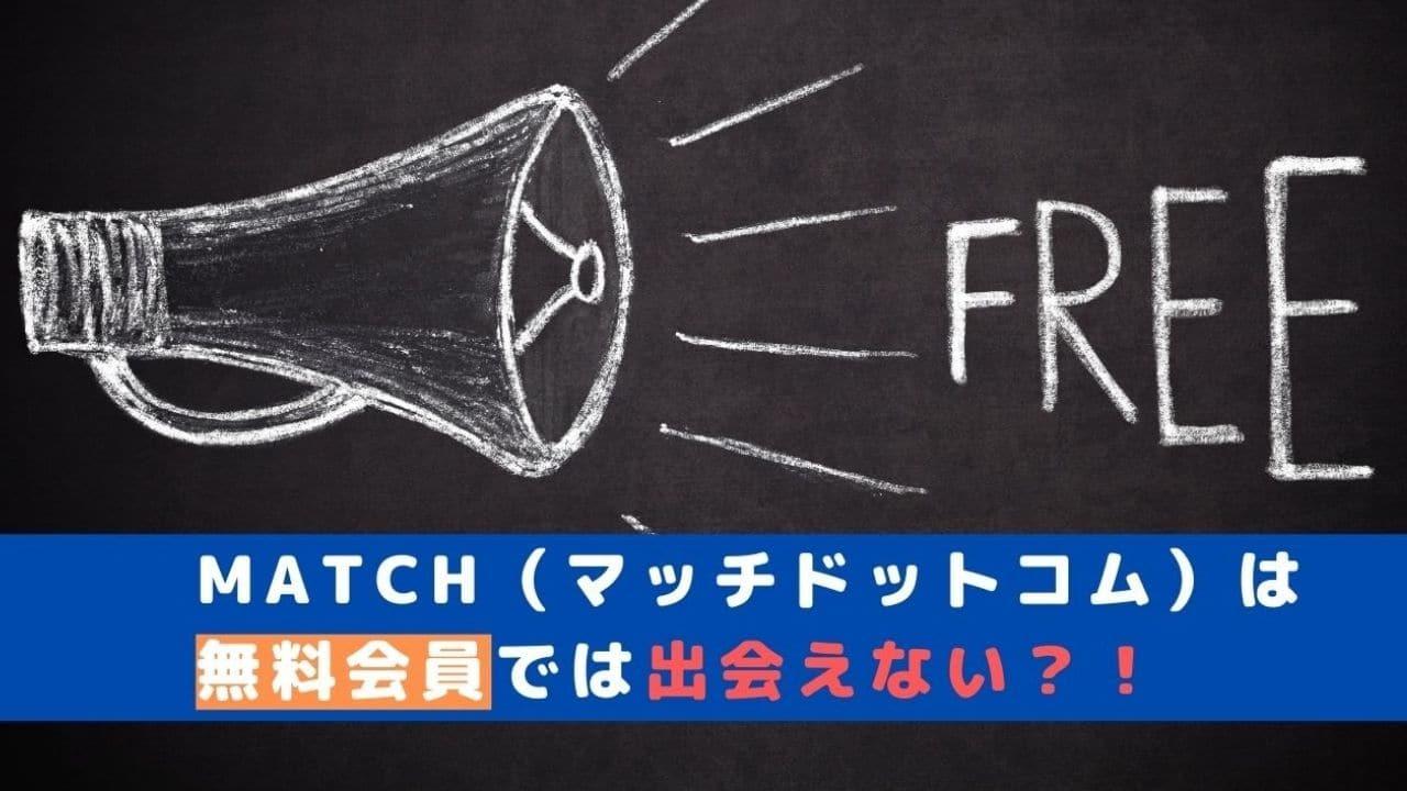 Match(マッチドットコム)の無料会員ができること、有料会員との違いを解説