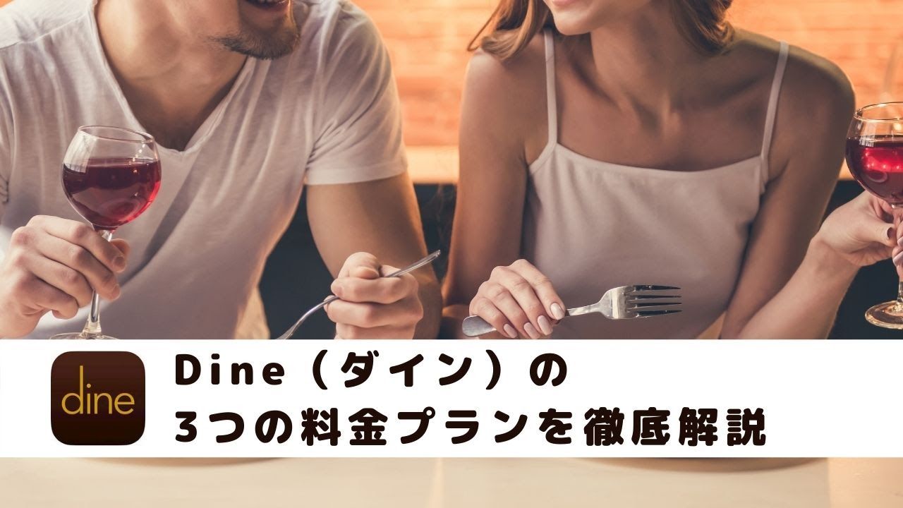 Dine(ダイン)の料金プランを紹介!有料会員になるメリットについて