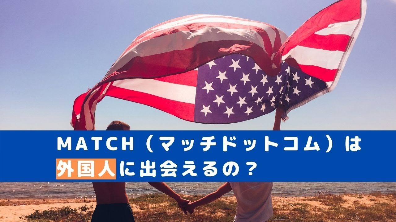 Match(マッチドットコム)は外国人にも出会える?マッチングするコツや注意点について