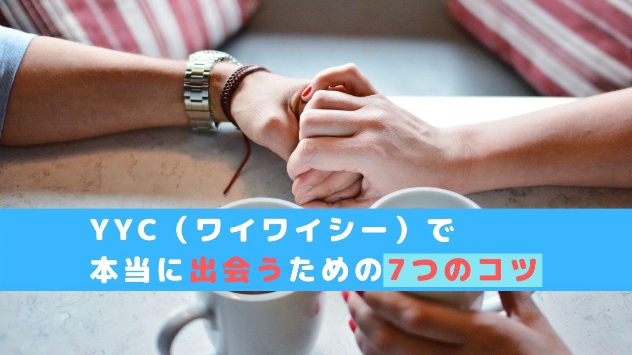 YYC(ワイワイシー)での出会い方について解説!プロフィールやメッセージのコツ、使うべき機能とは