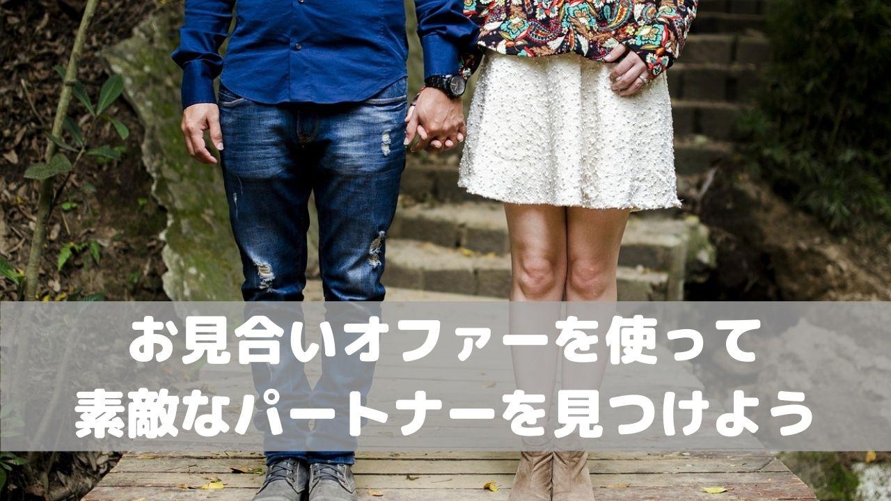 get partner