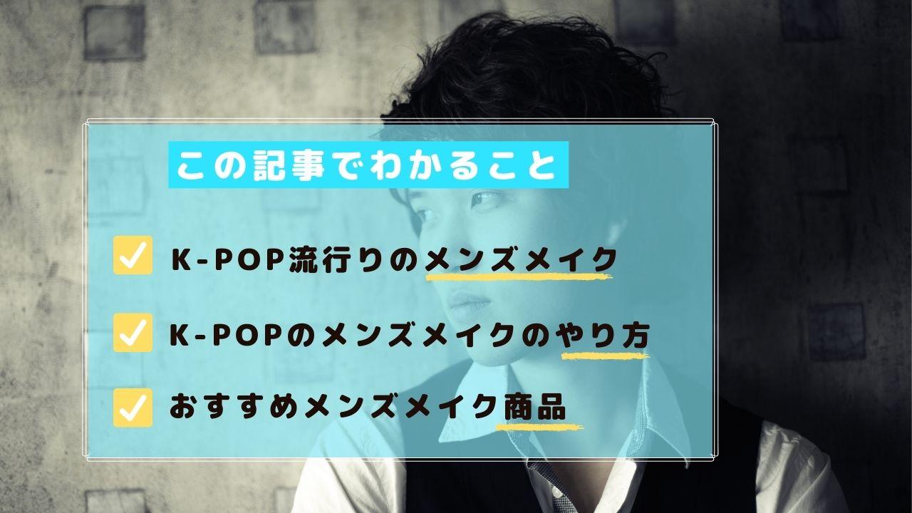 k-pop make