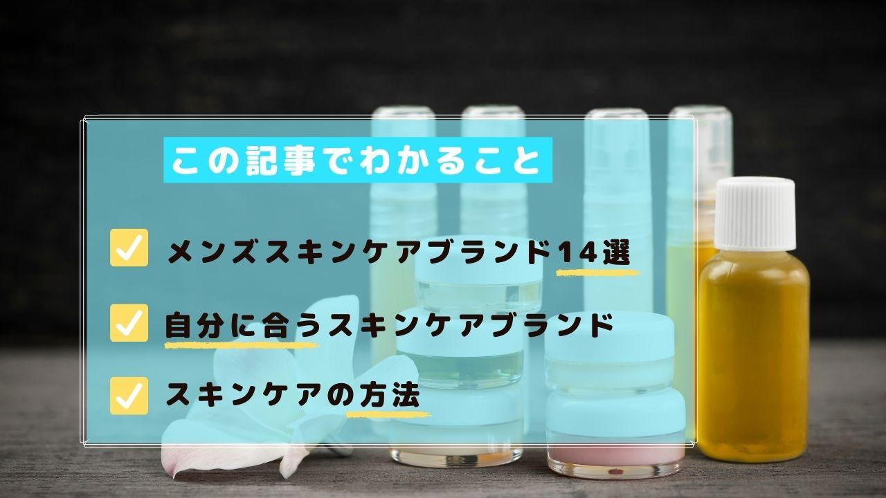 skincare brand 14