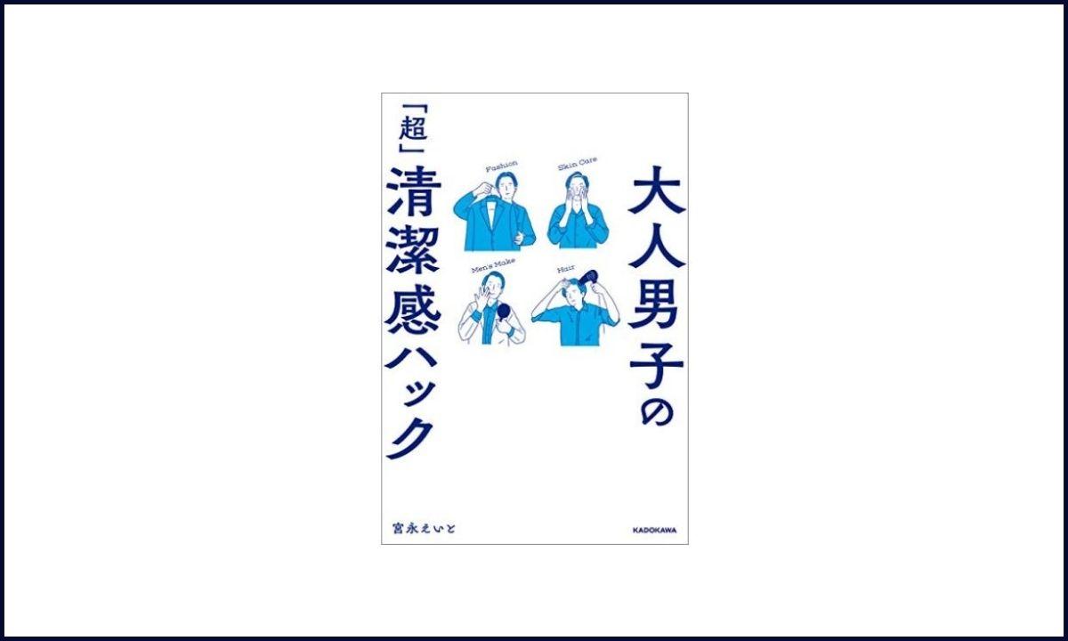 mens book