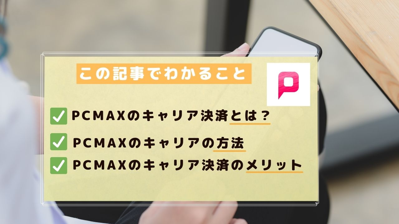 pcmax-carrier-eyecatch