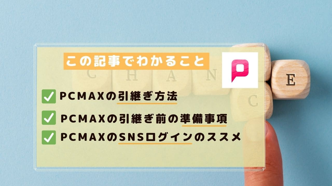 pcmax-change