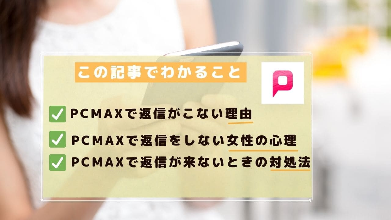 pcmax-message