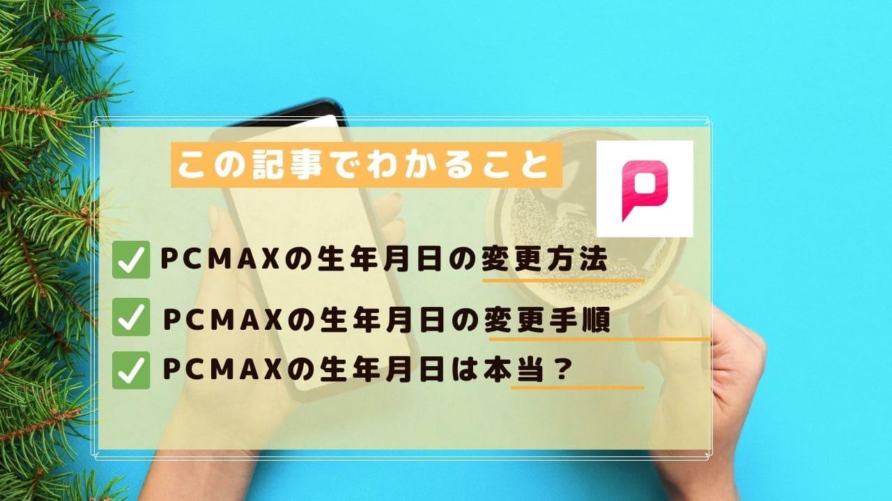 pcmax-setting