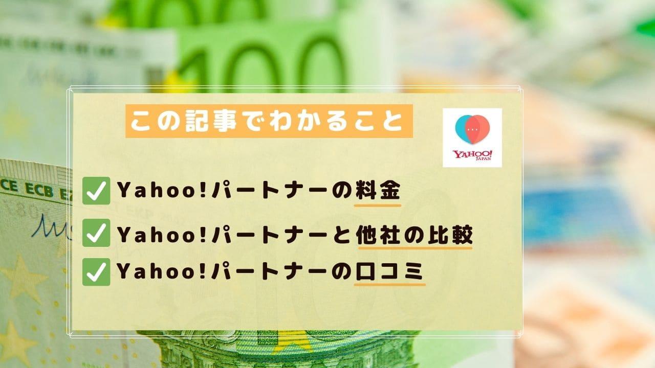 yahoo-fee