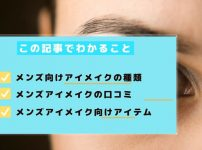 mens eyemake